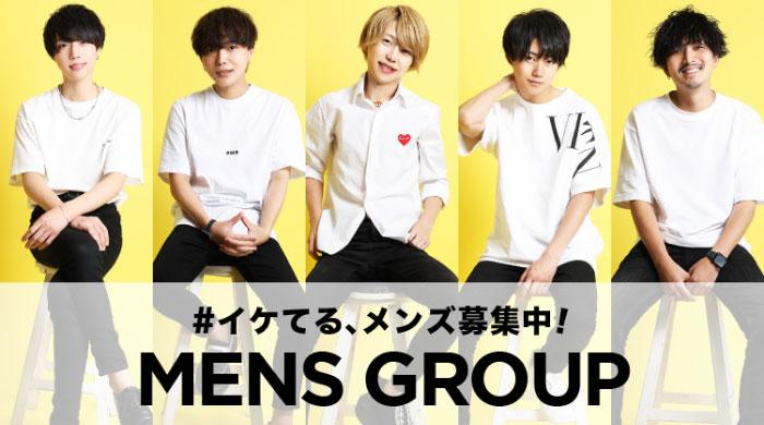 MENS GROUP求人特設サイト